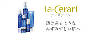 La Cerarl 透き通るようなみずみずしい肌へ