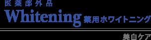 Whitening 薬用ホワイトニング